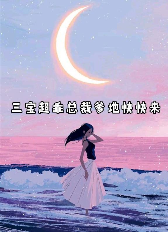 顾念霍瑾修抖音小说_《三宝超乖总裁爹地快快来》免费阅读