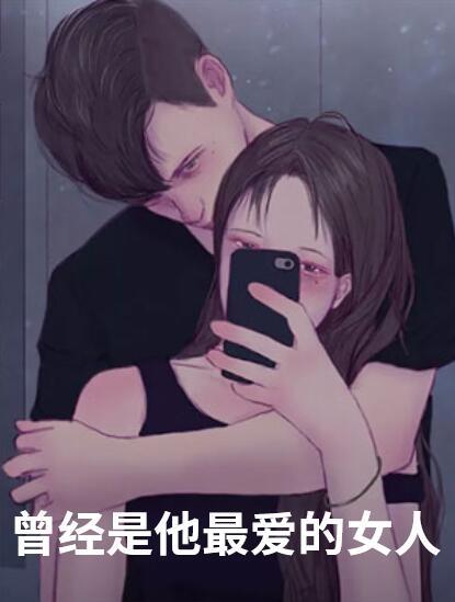 (夏籽姚傅北宸)抖音小说《曾经是他最爱的女人》全文免费阅读
