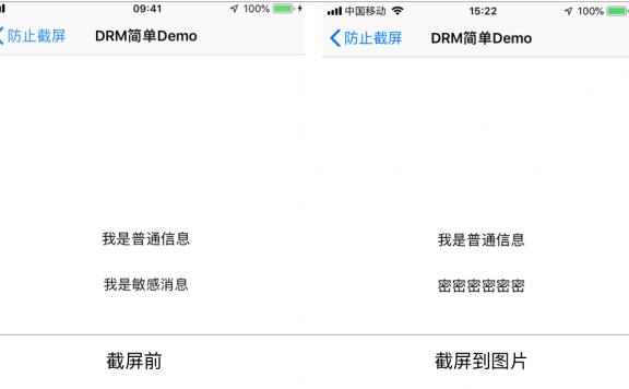 iOS防截屏方案(基于DRM)