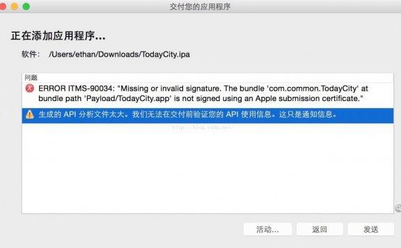 AppStore提交出错 ITMS-90034错误