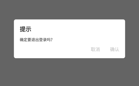 Android 万能Dialog框架, 简单粗暴