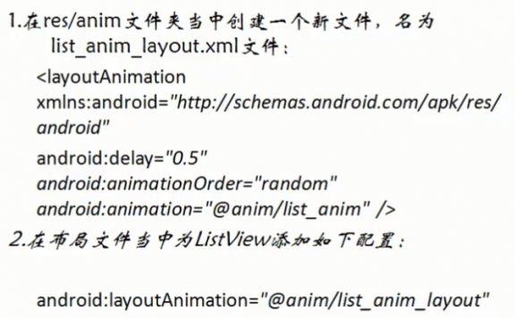 Android开发图形动画