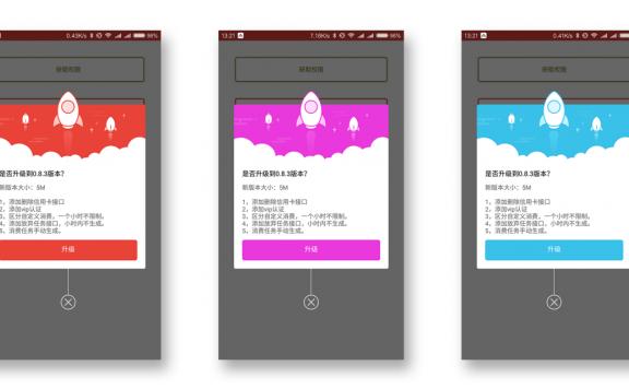 Android 版本更新工具之AppUpdateDemo
