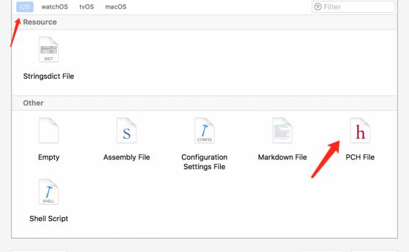 iOS  PCH文件的使用方法