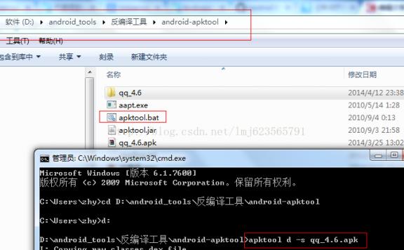 Andorid 反编译App