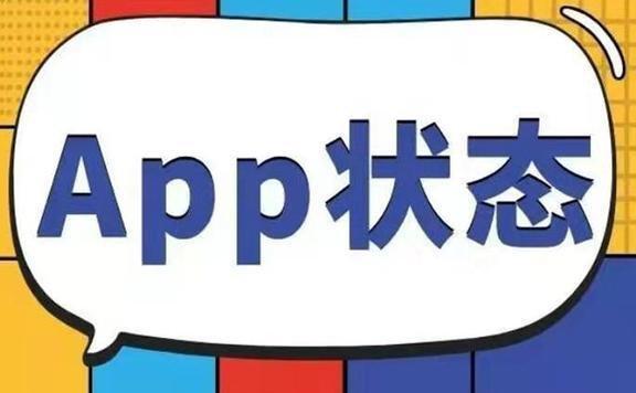 App十七种不同状态下的4大注意事项!  收藏级下篇