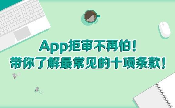 苹果App被拒审不再怕!带你了解最常见的十项条款!
