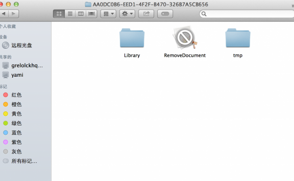 iOS 小心删除Documents中的文件