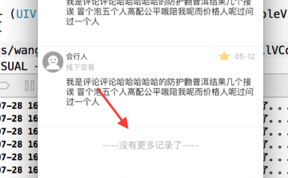 iOS给TableView添加Footer或Header