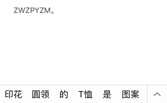 ios开发之中文转拼音