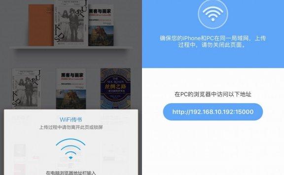 iOS 实现WiFi 局域网传输文件到 App