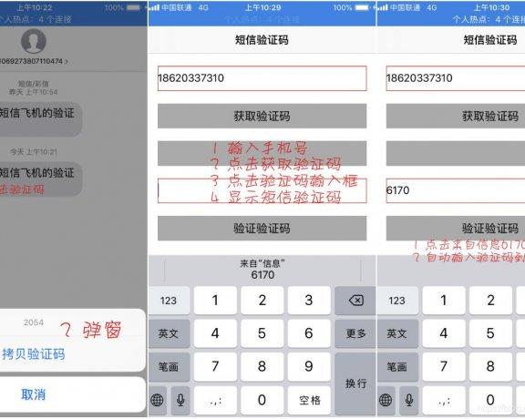 iOS开发在键盘上显示短信验证码