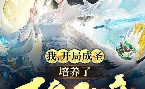 《我,开局成圣,培养了百名仙帝》最新章节 主角是凤琴儿,林烟儿全文免费阅读