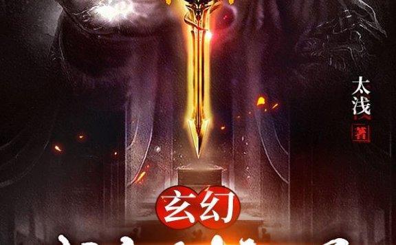 《玄幻:我魔剑祖师的身份曝光了》最新章节 主角是洛元青,代阳全文免费阅读