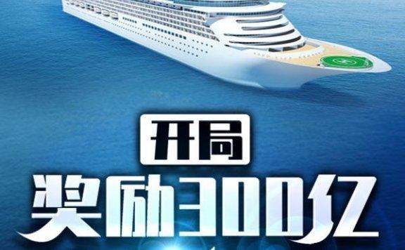 《开局奖励300亿豪华游艇》最新章节 主角是刘奋,黄晓燕全文免费阅读