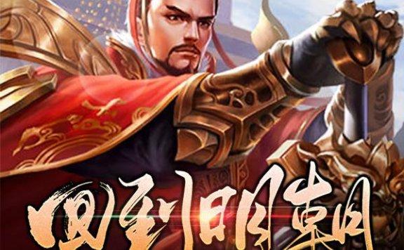 《回到明朝当霸王》最新章节 主角是嘉靖皇帝,严嵩全文免费阅读