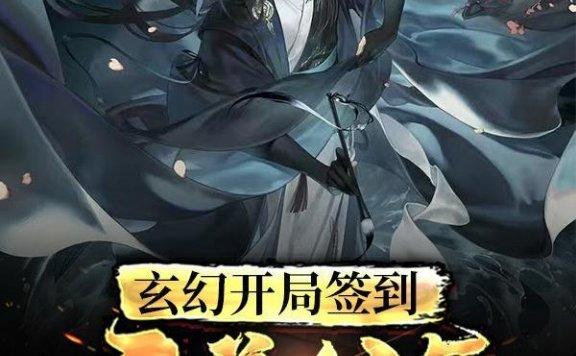 《玄幻:开局签到至尊剑气》最新章节 主角是林凡,乘龙全文免费阅读