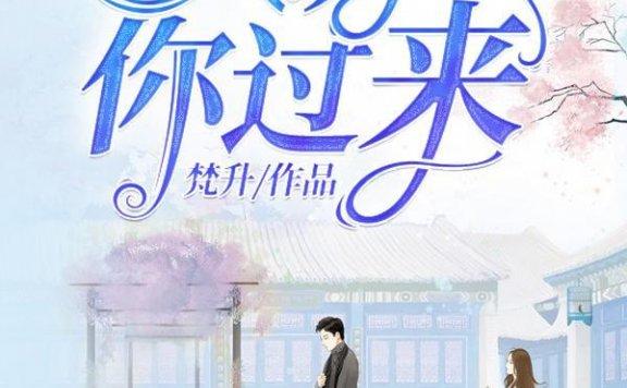 《军阀权宠:大帅,你过来!》最新章节 主角是赵滨,乔绾全文免费阅读