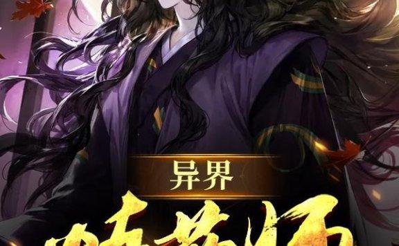 《异界炼药师》最新章节 主角是云牧,云大师全文免费阅读