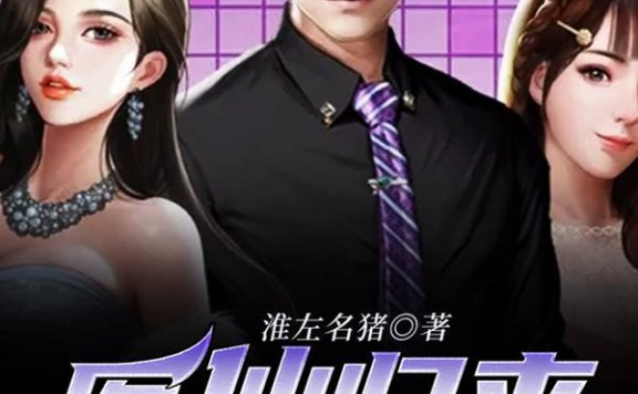 《医仙归来》最新章节 主角是凌凡,尹青璇全文免费阅读