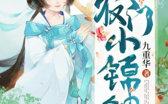《农门小锦鲤》最新章节 主角是夏苗苗,于桂芳全文免费阅读