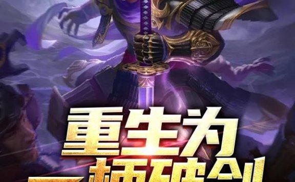 《重生为一柄破剑》最新章节 主角是刘浪,云如月全文免费阅读