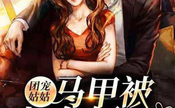《团宠姑姑:马甲被七个侄子曝了》最新章节 主角是云道泉,云道辉全文免费阅读