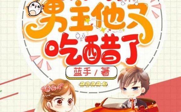 《快穿:病娇男主他又吃醋了》最新章节 主角是曲嫣,傅廷川全文免费阅读