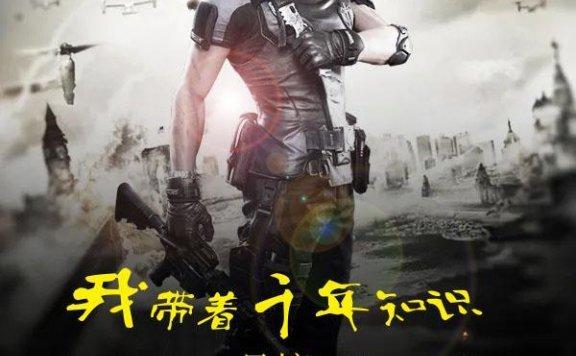 《我带着千年知识回到末世之前》最新章节 主角是方沐阳,刘宝全文免费阅读