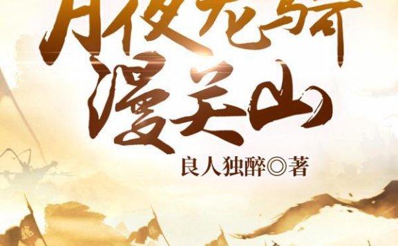 《月夜龙骑漫关山》最新章节 主角是白玲,上柱国全文免费阅读
