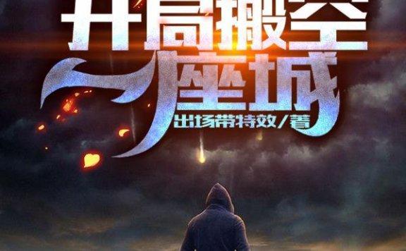 《全球灾变:开局搬空一座城》小说角色沈岳老王全文章节免费在线阅读