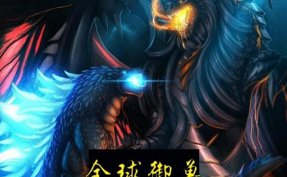 《全球御兽:开局签到哥斯拉》最新章节 主角是李昂,克里斯全文免费阅读