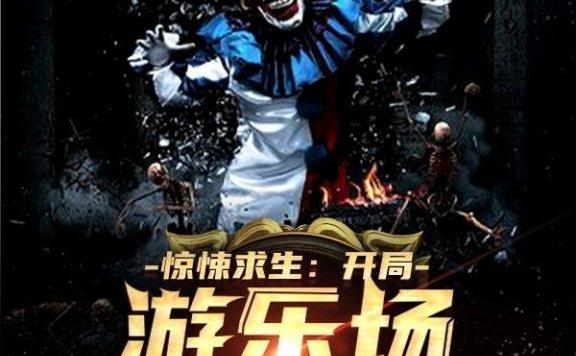 《惊悚求生:开局游乐场暴揍小丑!》最新章节 主角是厉骁,桀桀桀桀桀全文免费阅读