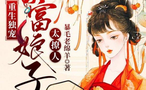 《重生独宠:首富娘子太撩人》最新章节 主角是夏凡儿,凡凡全文免费阅读