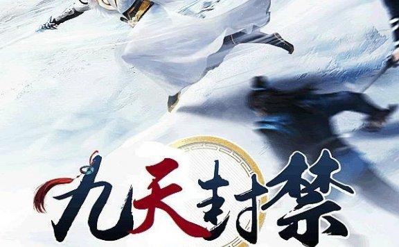 《九天封禁》最新章节 主角是叶于城,洪充斥全文免费阅读