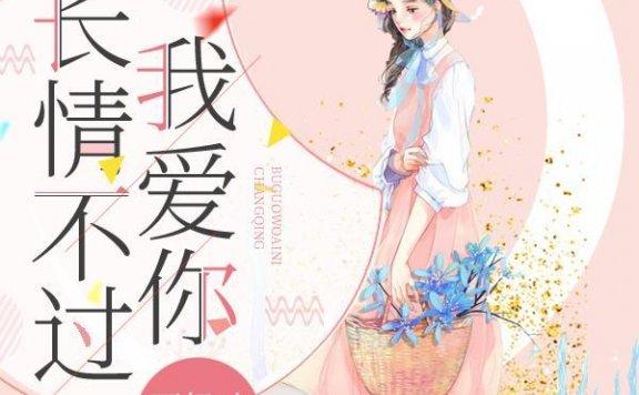最新章节目录小说《长情不过我爱你》主角常旭,乔苏全文免费阅读