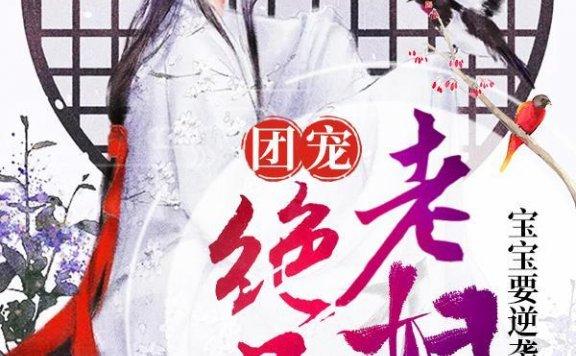 《团宠绝品老妇人》最新章节 主角是乔胜男,萧天俊全文免费阅读