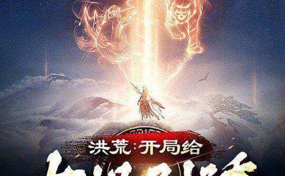 《洪荒:开局给女娲剧透》最新章节 主角是陈轩,伏羲全文免费阅读