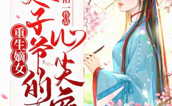 《重生嫡女:太子爷的心尖宠》最新章节 主角是云若瑶,霍梓林全文免费阅读