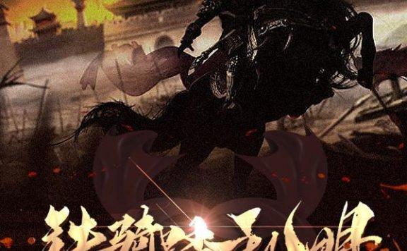 《铁骑踏乱明》最新章节 主角是沈默,刘綎全文免费阅读