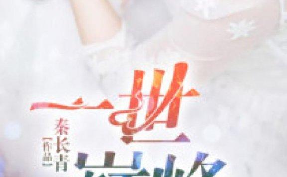 《一世巅峰》小说全文在线试读,《林炎沈梦玉》秦长青最新章节目录