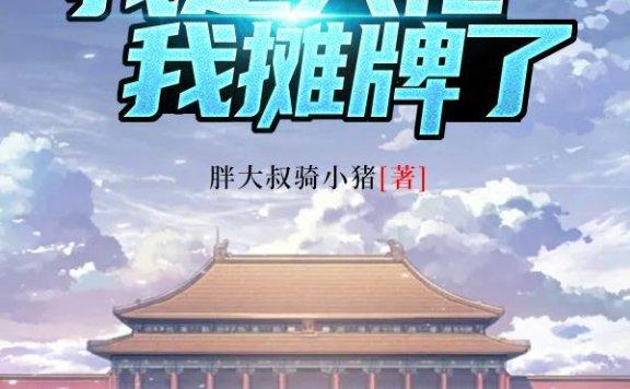 最新章节目录小说《大唐:我是大佬我摊牌了》主角苏宇,刘启山全文免费阅读