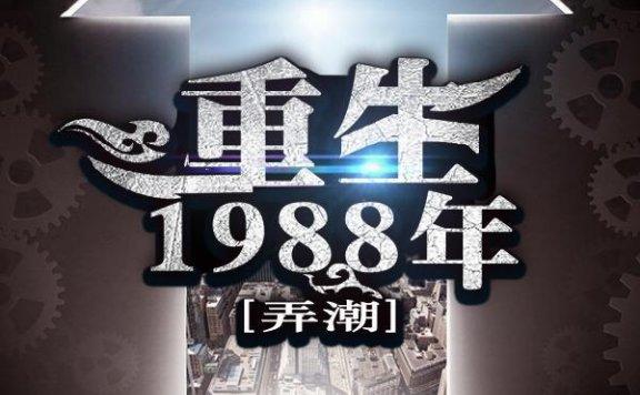 《重生1988年》最新章节 主角是刘天齐,刘大全文免费阅读