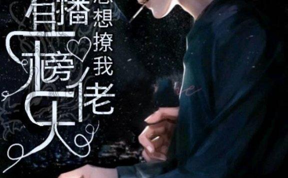 《女装直播:榜一大佬总想撩我》最新章节 主角是傅临牧,苏琅全文免费阅读