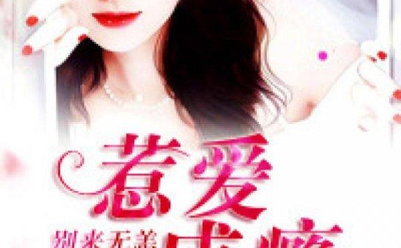 最新章节 《惹爱成瘾:傅先生,别来无恙》作家云朵上的歌(童薇,傅时谦)全文在线阅读