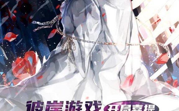 《彼岸游戏开局喜提卖萌系统娘》最新章节 主角是颜赦,于筠全文免费阅读