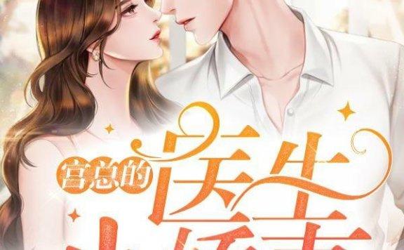 《宫总的医生小娇妻》最新章节 主角是宫冷羽,冷羽全文免费阅读