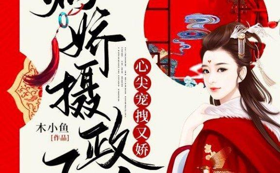 《病娇摄政王的心尖宠拽又娇》最新章节 主角是云荞,姜公子全文免费阅读