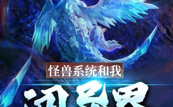 《怪兽系统和我闯异界》最新章节 主角是雒哥,公孙沁儿全文免费阅读