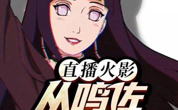 《直播火影!从鸣佐分手开始!》最新章节 主角是佐助,大蛇丸全文免费阅读